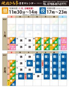 焼肉ひろ亭 2021年1月、2月の営業